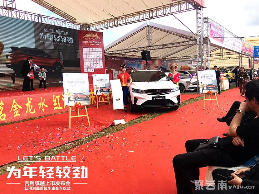 吉利缤越红河上市 红河汽车网 聚云南房产汽车网