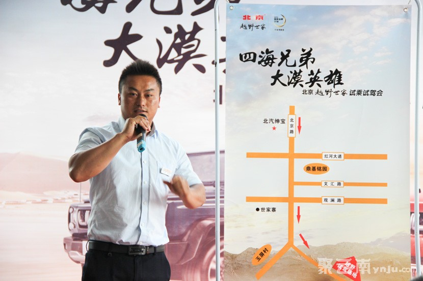 北汽绅宝红河州试驾 北京汽车BJ40Plus试驾 红河汽车网