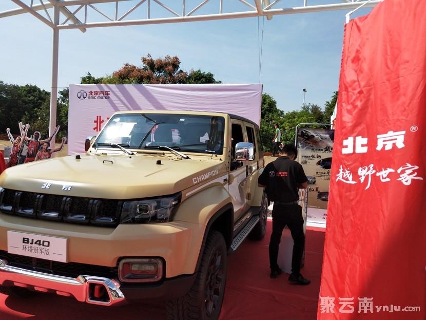 新款北京BJ40系列家族红河州上市会 蒙自房产汽车网 红河房产汽车网 聚云南房产汽车网