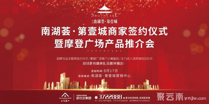 2019天马地产·南湖荟品牌商家签约仪式暨摩登广场产品推介