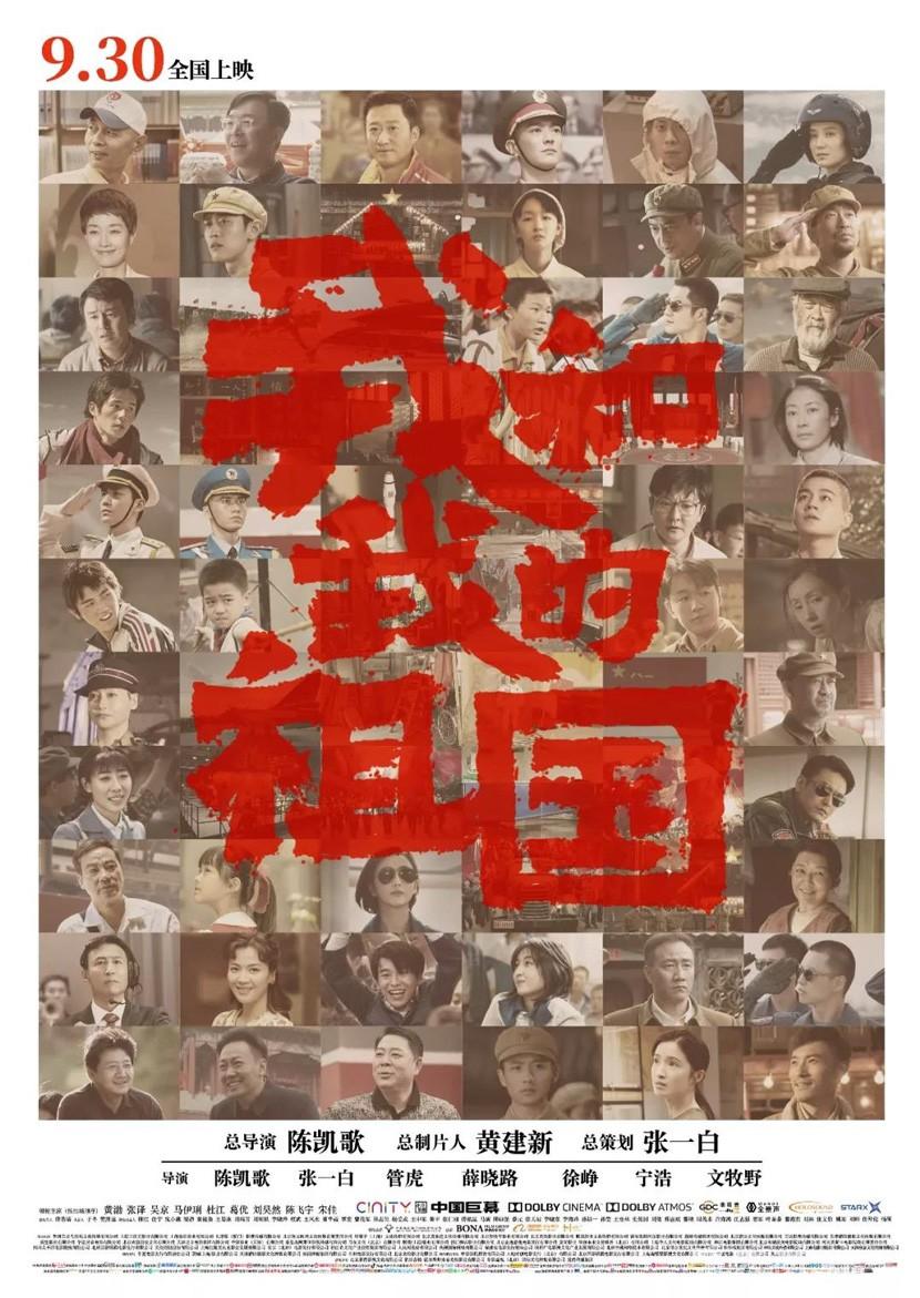 红河州汉腾汽车 电影《我和我的祖国》 聚云南房产汽车网 红河汽车网 蒙自汽车网
