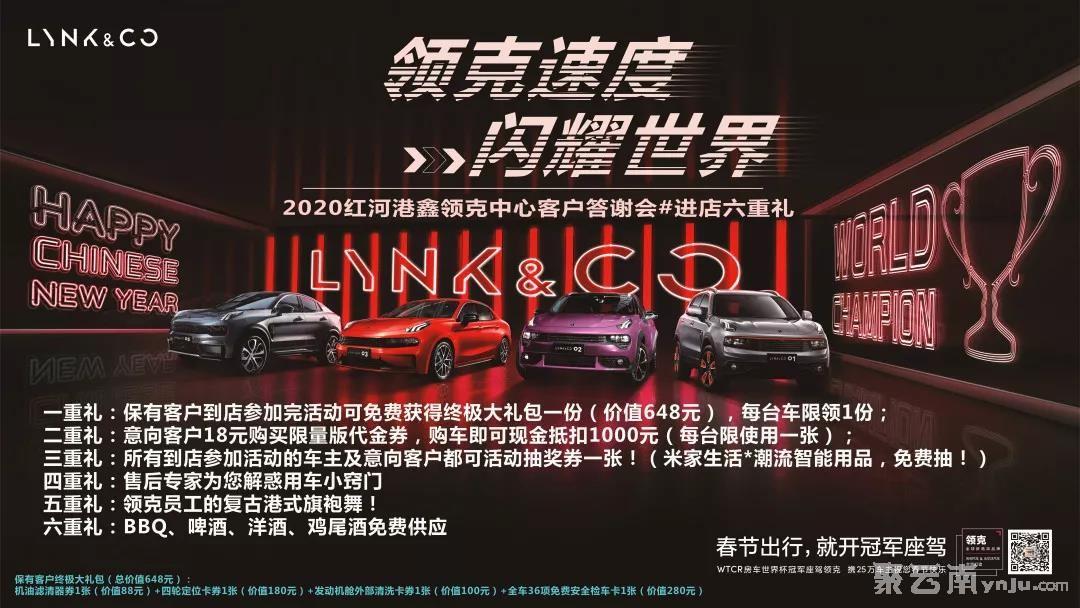 2020红河港鑫领克中心领克车主答谢酒会——进店六重大礼!