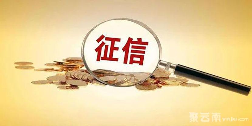 红河买房的小伙伴注意啦!五花八门的信贷产品会影响个人的征信记录?