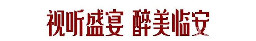 建水华侨城中天华府 聚云南房产网 红河房产网 建水房产网 建水新房