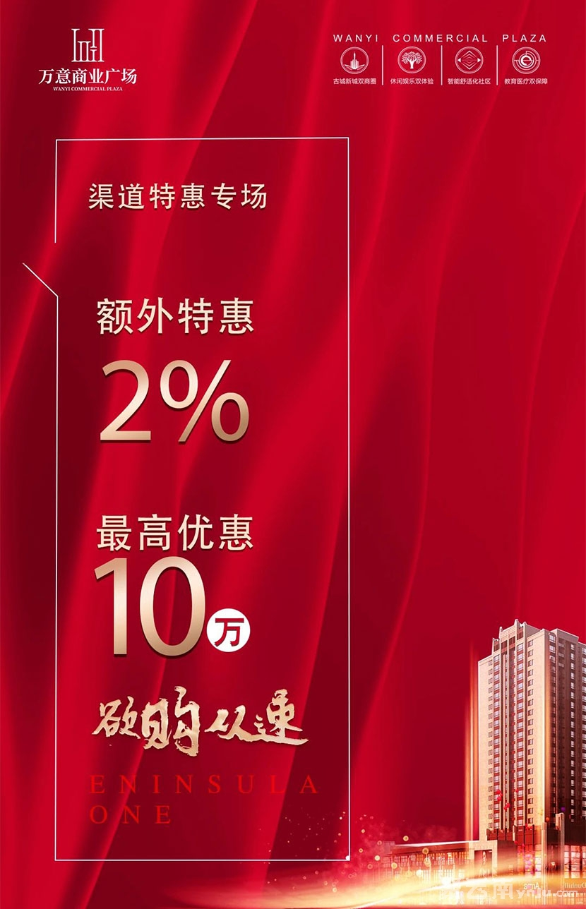 建水万意商业广场双喜同贺 特惠新春