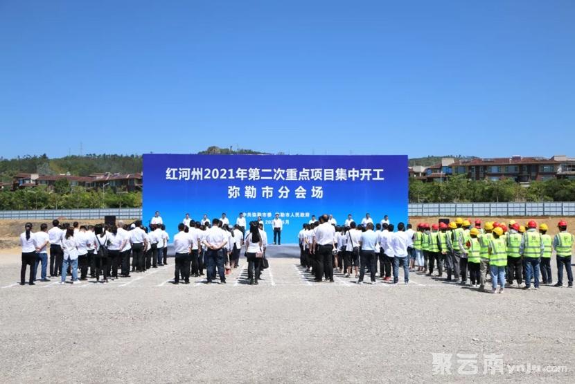 弥勒5个大项目开工 据云南房产网红河站 弥勒市房产网