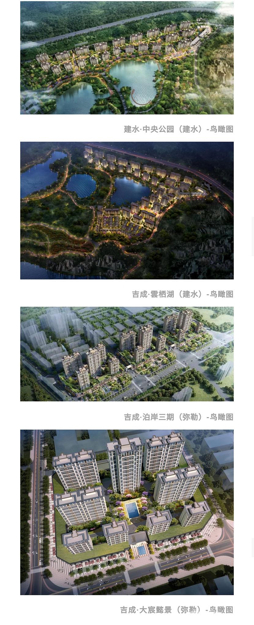 红河洲建水中央公园二期 聚云南房产网 红河房产网 建水在售新小区 建水新房