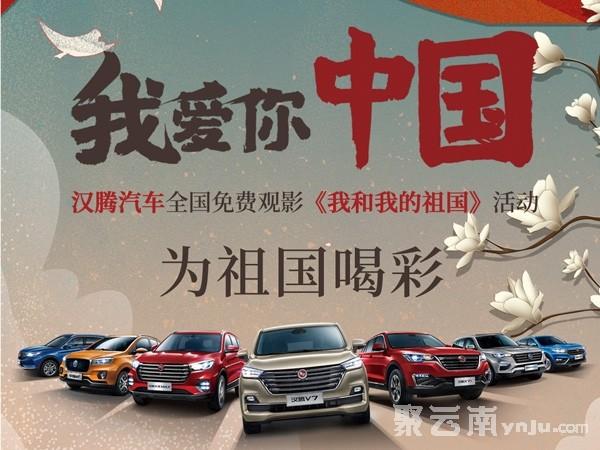 为祖国喝彩!汉腾汽车邀您免费观影《我和我的祖国》