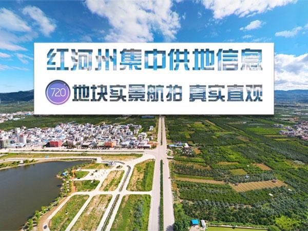 红河州土地供应信息
